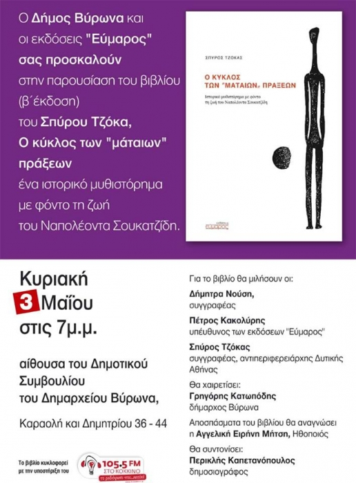 Ο Δήμος Βύρωνα σας προσκαλεί στην παρουσίαση του βιβλίου του Σ. Τζόκα (3/05/2015)