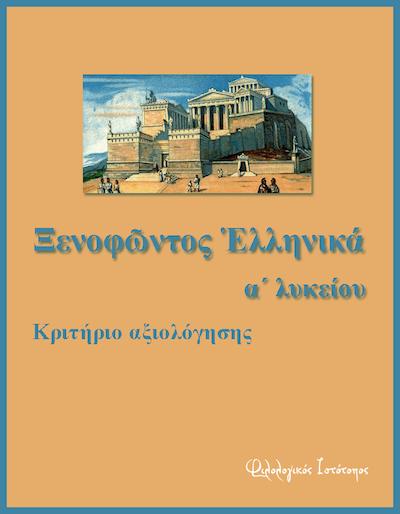 """Αρχαία Ελληνικά Α´ Λυκείου: Ξενοφῶντος """"Ἑλληνικά"""" 2.2.20-23 – Κριτήριο αξιολόγησης"""