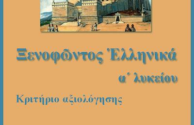 """Αρχαία Ελληνικά Α´ Λυκείου: Ξενοφῶντος """"Ἑλληνικά"""" 2.2.3-4 – Κριτήριο αξιολόγησης"""
