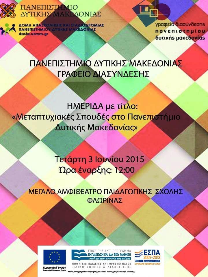 Μεταπτυχιακές Σπουδές στο Πανεπιστήμιο Δυτικής Μακεδονίας