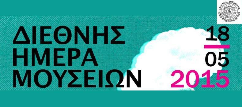 Διεθνής Ημέρα Μουσείων: Εκδηλώσεις του Ιονίου Πανεπιστημίου [15-18/05/15]