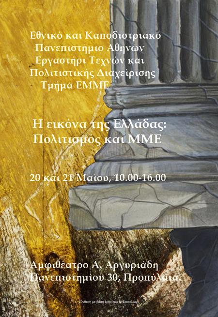 """Διημερίδα με θέμα """"Η εικόνα της Ελλάδας: Πολιτισμός και ΜΜΕ"""""""
