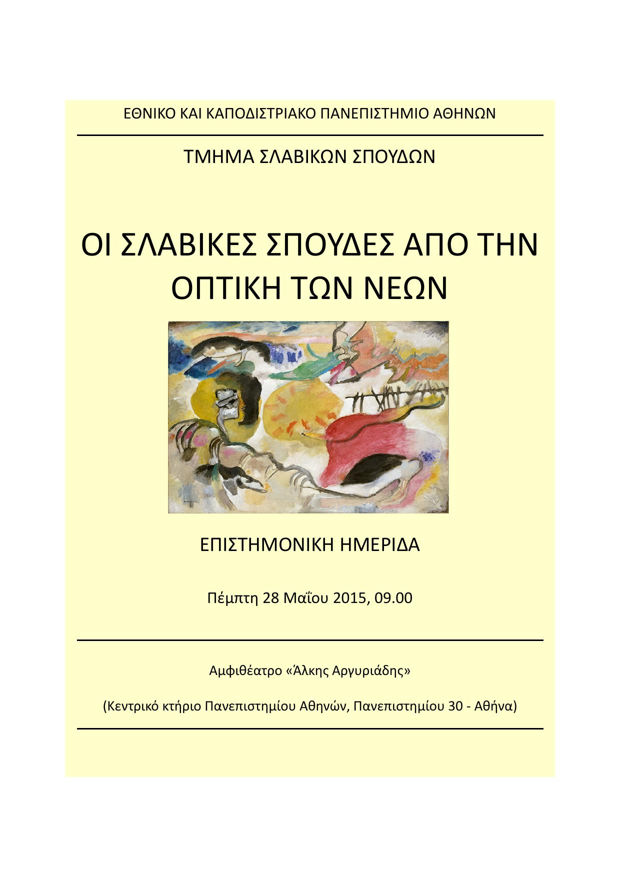 """""""Οι Σλαβικές Σπουδές από την οπτική των νέων"""": Επιστημονική Ημερίδα Τμήματος Σλαβικών Σπουδών"""