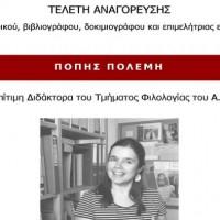 epitimopoiisi_polemi-_afisacr