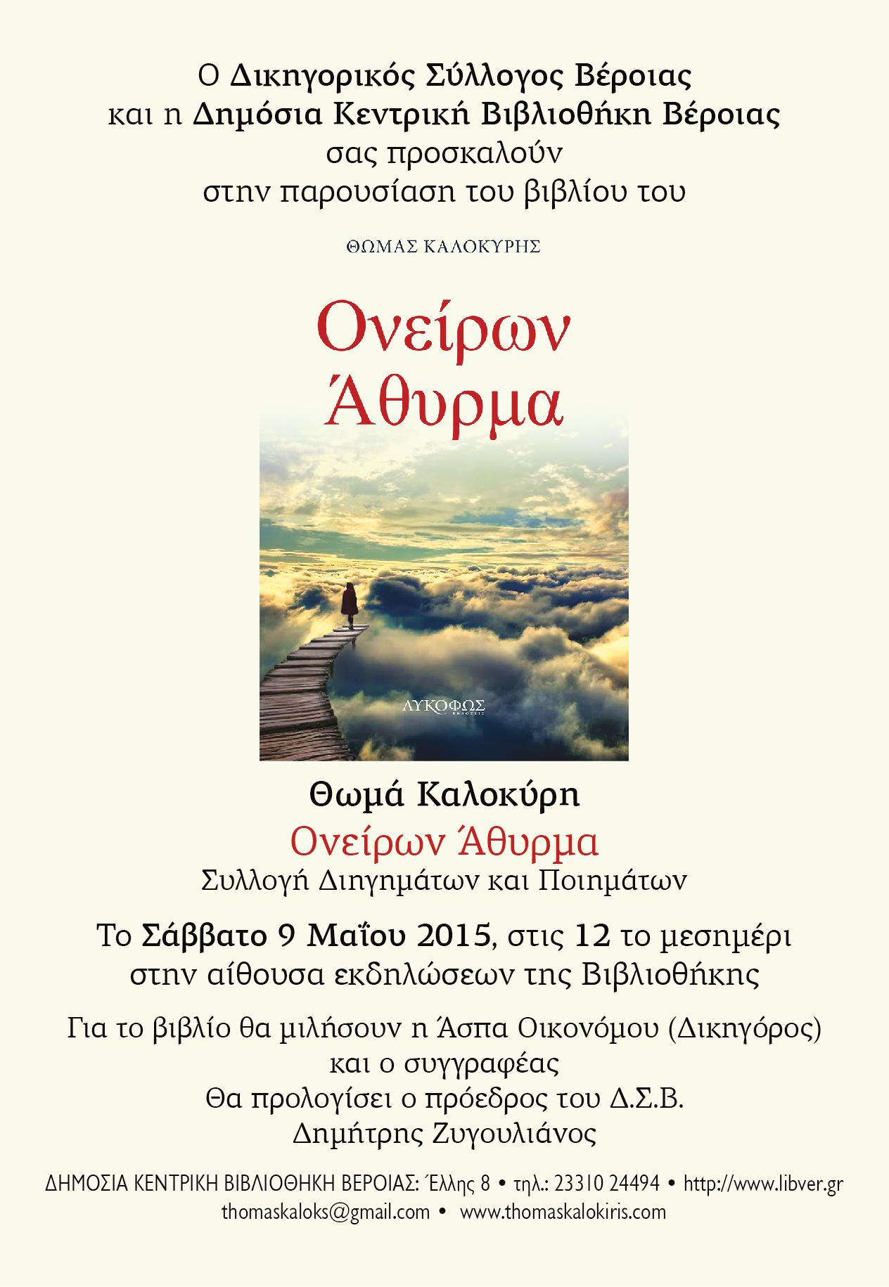 Παρουσιάσεις βιβλίων, την εβδομάδα 4-9 Μαϊου 2015, στη Δημόσια Κεντρική Βιβλιοθήκη της Βέροιας