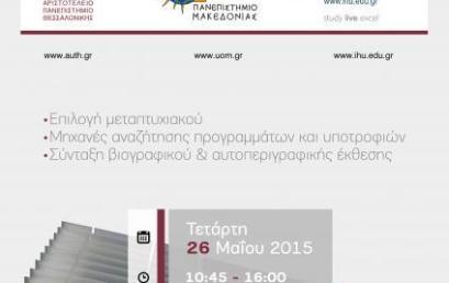 Μεταπτυχιακά & Υποτροφίες @ Θεσσαλονίκη