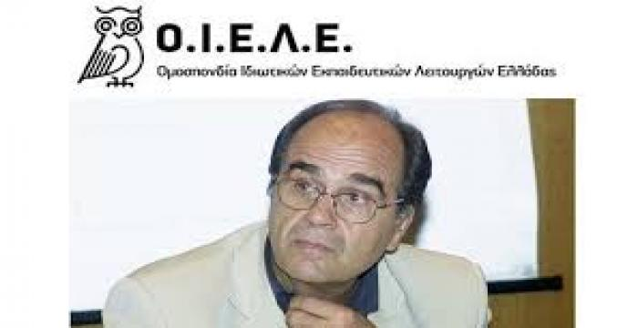 Επιστολή του Προέδρου της ΟΙΕΛΕ στον Πρωθυπουργό, αρχηγούς κομμάτων, ΥΠΟΠΑΙΘ και ΜΜΕ