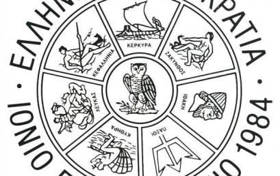Τμήμα Ιστορίας Ιονίου: Πρόσκληση εκδήλωσης ενδιαφέροντος για πρόσληψη προσωπικού σύμφωνα με τις διατάξεις του Π.Δ. 407/80