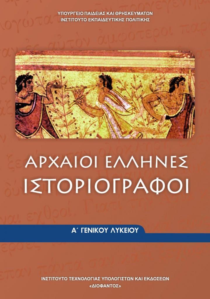 Ερμηνευτική ερώτηση συσχετισμού μεταφρασμένου αποσπάσματος με απόσπασμα από το πρωτότυπο στα Αρχαία Ελληνικά Α΄(Ξενοφώντος Ελληνικά)