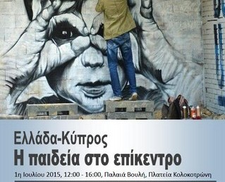 Ημερίδα «Ελλάδα – Κύπρος: Παιδεία στο Επίκεντρο» του Υπουργείου Πολιτισμού, Παιδείας και Θρησκευμάτων
