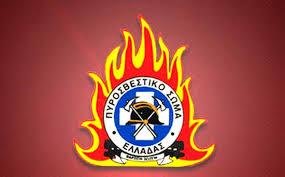 Πώς θα γίνεται η εισαγωγή στις σχολές Πυροσβεστικής