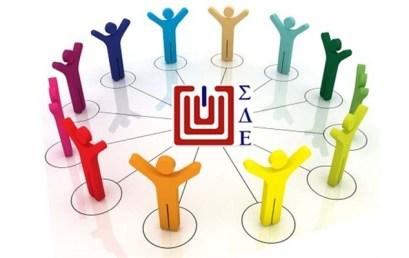 Πρόσκληση εκδήλωσης ενδιαφέροντος για την κάλυψη θέσεων στα ΣΔΕ