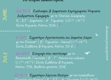 """Σεμινάριο με θέμα """"Εισαγωγή στον υποτιτλισμό"""" στο Ιστορικό Μουσείο Κρήτης"""