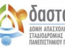 37ο τεύχος «i-δαστα» της ΔΑΣΤΑ Πανεπιστήμιου Πατρών