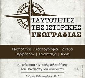 Επιστημονική Ημερίδα με τίτλο «Ταυτότητες της Ιστορικής Γεωγραφίας»