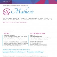 MATHESIS-POSTER_000001