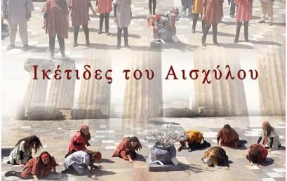 7ο ΓΕΛ Θεατρική παράσταση:Ικέτιδες του Αισχύλου
