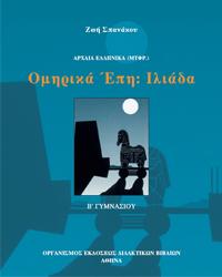 Ραψωδία Ι: Πρεσβεία στον Αχιλλέα – Λιτές