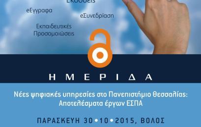 Νέες Ψηφιακές Υπηρεσίες στο Πανεπιστήμιο Θεσσαλίας: Αποτελέσματα Έργων ΕΣΠΑ
