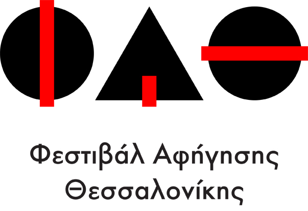 1ο Φεστιβάλ Αφήγησης Θεσσαλονίκης