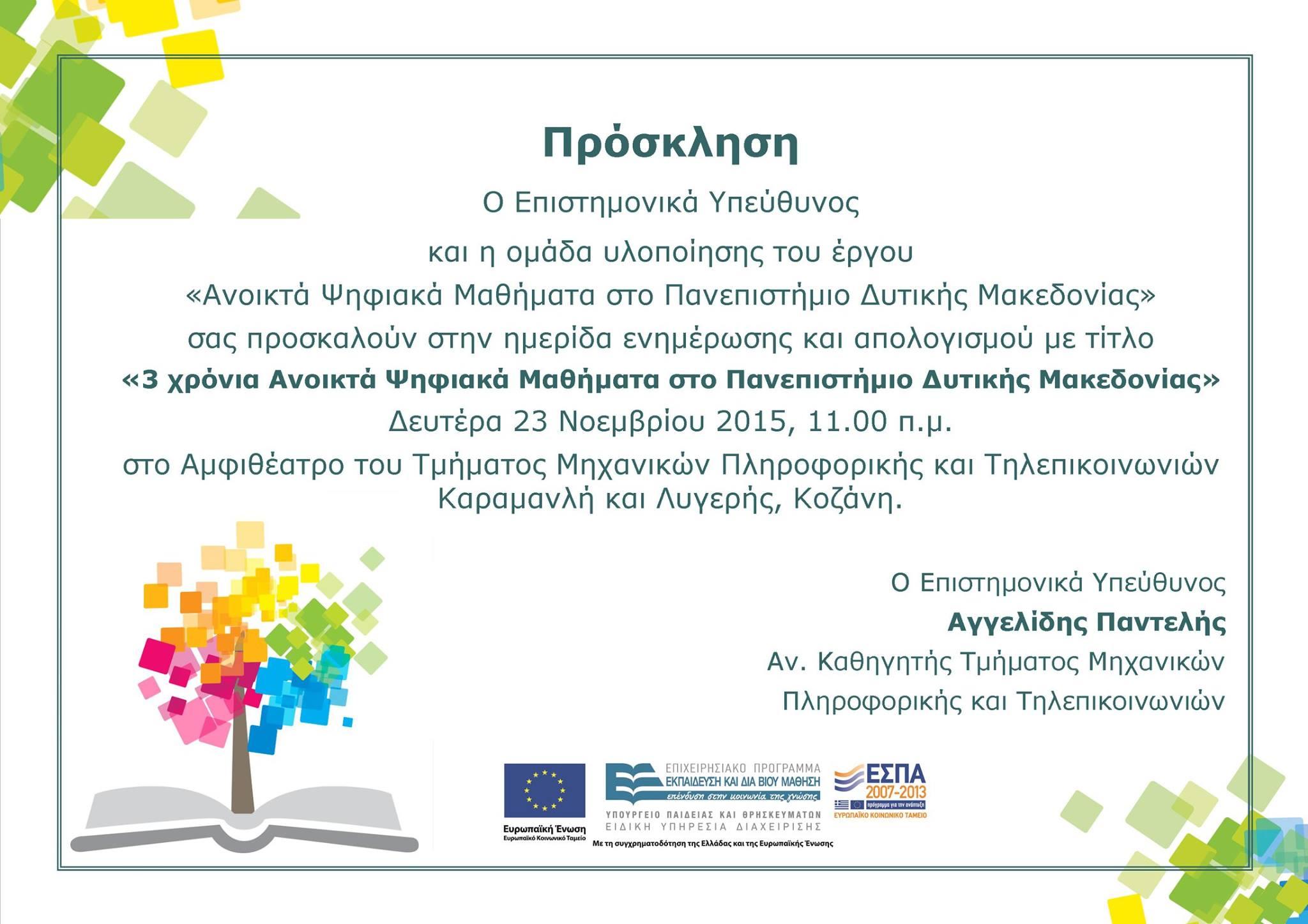 Ημερίδα «3 χρόνια Ανοικτά Ψηφιακά Μαθήματα στο Πανεπιστήμιο Δυτικής Μακεδονίας»