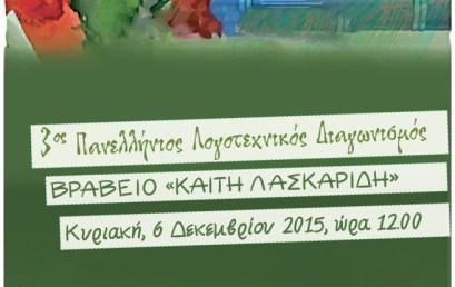 Τελετή Απονομής Βραβείων του 3ου Πανελλήνιου Λογοτεχνικού Διαγωνισμού Πρωτόλειου Διηγήματος