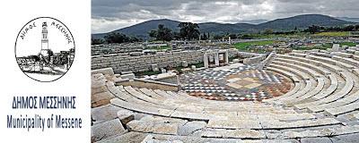 Προκήρυξη 5ου Διεθνούς Φεστιβάλ Αρχαίου Δράματος