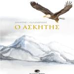 «Ο Ασκητής»: Μυθιστόρημα του Δημήτρη Ι. Καλανδράνη από τις εκδόσεις Gema