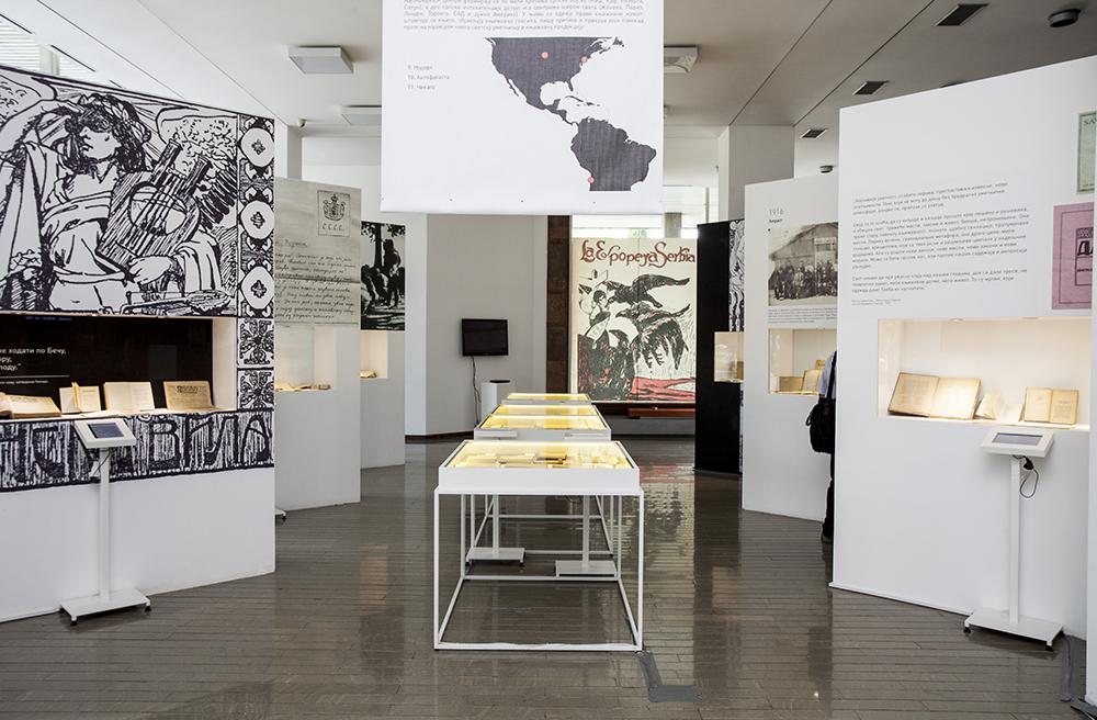 Έκθεση με τίτλο: «Σερβική λογοτεχνία στον Α' Παγκόσμιο πόλεμο» στο ΚΙΘ