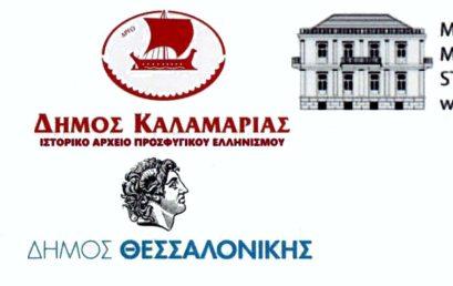 Δήμος Θεσσαλονίκης:Σεμινάρια Τοπικής Ιστορίας για Εκπαιδευτικούς της Δευτεροβάθμιας Εκπαίδευσης (2015-16)