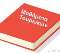 tourkika