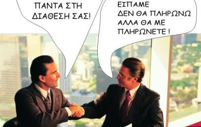 """Φροντιστήριο το """"ΤΖΑΜΠΟΝΙΟ"""""""