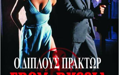 """Ένας διπλός πράκτωρ φροντιστηρίων-""""Από τη Ρωσία με αγάπη"""""""