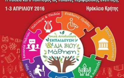 2ο Πανελλήνιο Επιστημονικό Συνεδρίο «Τοπική Αυτοδιοίκηση, Εκπαίδευση και Δια Βίου Μάθηση. Η παιδεία και ο πολιτισμός ως πυλώνες περιφερειακής ανάπτυξης» (Κρήτη)
