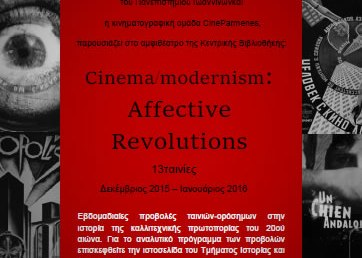 «Cinema/Modernism: Affective Revolutions» – Εβδομαδιαίες Κινηματογραφικές Προβολές