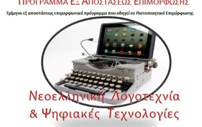 «Νεοελληνική Λογοτεχνία & Ψηφιακές Τεχνολογίες». Έναρξη εγγραφών