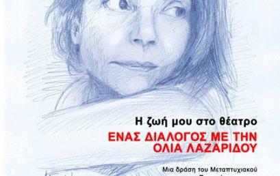 """""""Η Ζωή μου στο Θέατρο"""" – Ένας διάλογος με την Όλια Λαζαρίδου"""