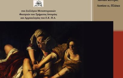 Γ' Συνέδριο Νέων Ερευνητών του Συλλόγου Μεταπτυχιακών Φοιτητών Ιστορίας και Αρχαιολογίας