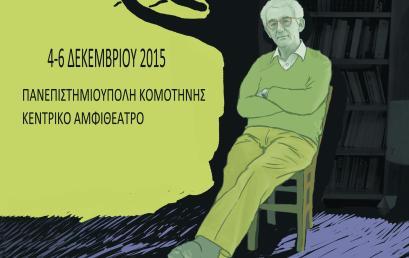 """Συνέδριο με θέμα """"Ελληνική Λογοτεχνική Κριτική"""""""