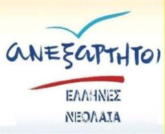 Σχετικά με την παρέμβαση της Νεολαίας ΣΥΡΙΖΑ για την παιδεία