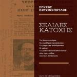 Οι εκδόσεις IANOS παρουσιάζουν το βιβλίο Σελίδες κατοχής του Σπύρου Κουζινόπουλου