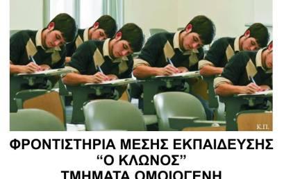 """Φροντιστήρια Μέσης Εκπαίδευσης """"ο Κλώνος""""-Τμήματα ομοιογενή"""