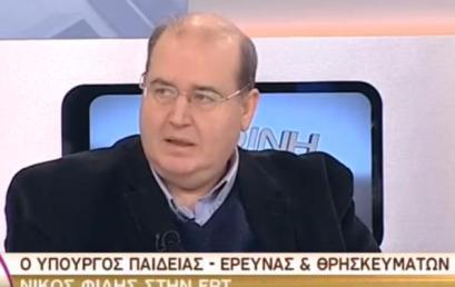 Συνέντευξη του υπουργού, Νίκου Φίλη, στην ΕΡΤ 1