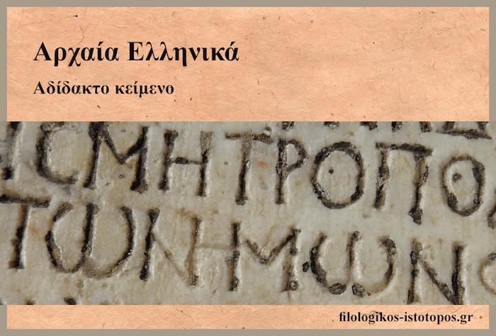 Αδίδακτο κείμενο: Λυσίου, Κατά Ἀλκιβιάδου Λιποταξίου Α΄ 14.1-2