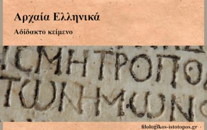 Αδίδακτο κείμενο: Πλάτωνος Ἴων 534a-b