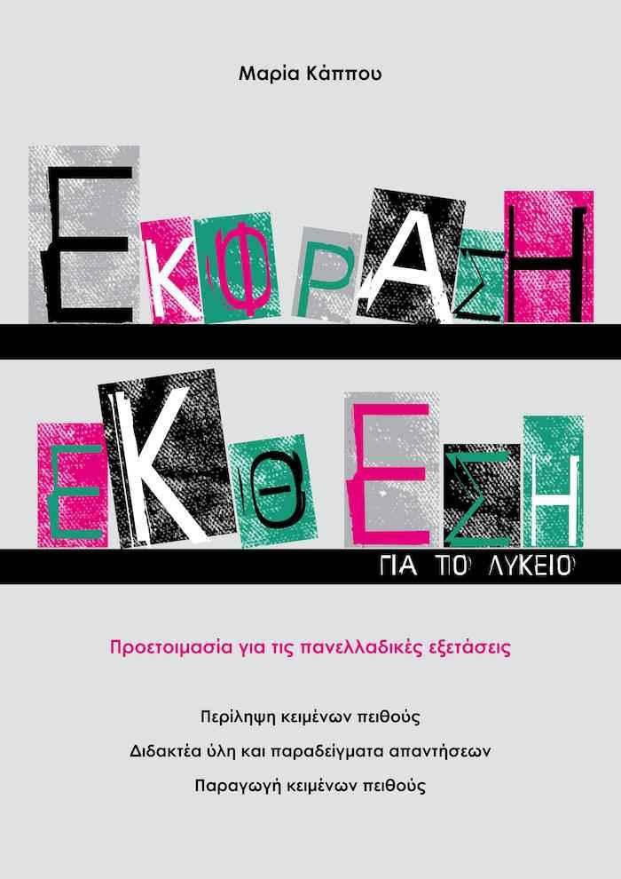 Έκφραση-Έκθεση για το Λύκειο (Μαρία Κάππου)