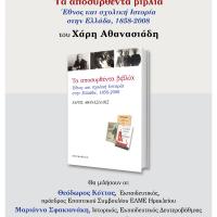 parousiash_athanasiadh