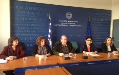 Ανακοινώθηκε το πρόγραμμα δράσης της επιμόρφωσης εκπαιδευτικών σε θέματα έμφυλων διακρίσεων