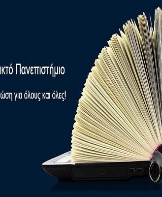 """10ο Διεθνές Συνέδριο για την Ανοικτή και εξ Αποστάσεως Εκπαίδευση """"Διαμορφώνοντας από κοινού το μέλλον της εκπαίδευσης"""""""