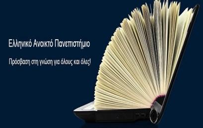 Ορισμός Αντιπροέδρων της Διοικούσας Επιτροπής του Ελληνικού Ανοικτού Πανεπιστημίου
